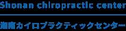 横須賀で唯一の国際基準認定カイロプラクター在籍サロン 湘南カイロプラクティックセンター