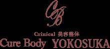 – Crinical美容整体 – CureBody横須賀
